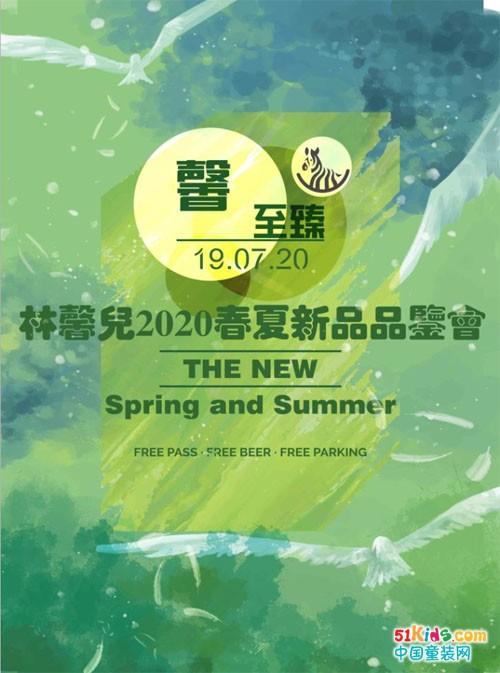 林馨儿LIXER 2020年春夏新品品鉴会圆满成功!