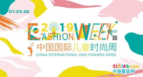 2019中国国际儿童时装周开幕盛典华丽启幕!