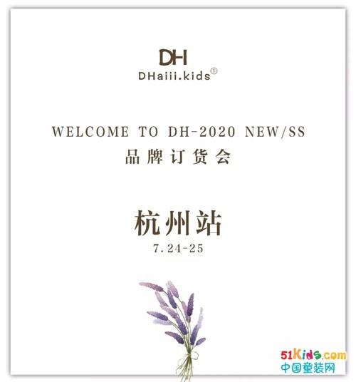 东宫皇子童装2020 NEW/SS品牌订货会 杭州站开启!