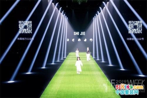 """SHIJIE""""一心""""童装/亲子装2019发布会"""