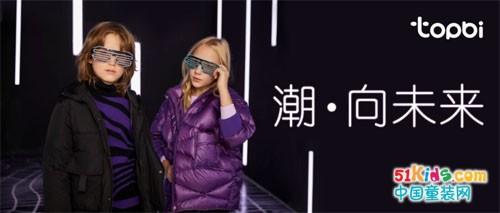 """潮向未来——新时代中国童装品牌的""""潮""""力"""
