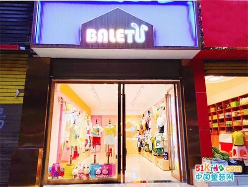 恭喜張女士!芭樂兔童裝加盟店籌備結束,即將隆重開業