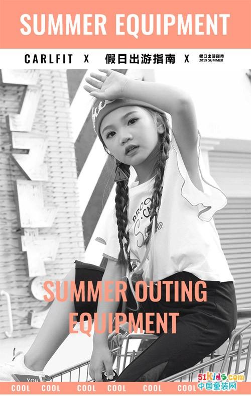 卡儿菲特CARLFIT暑假专辑:假日出游指南
