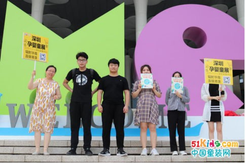深圳孕婴童展会宣传推广在上海孕婴童展正火热进行中
