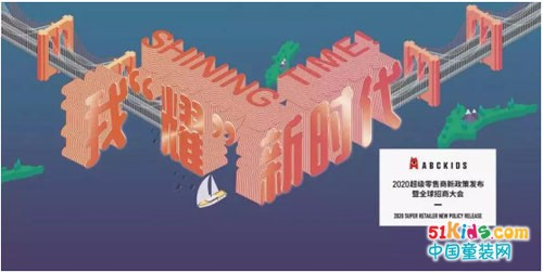ABCKIDS2020超级零售商新政策发布,一场史上招商最成功的儿童品牌营销盛会!