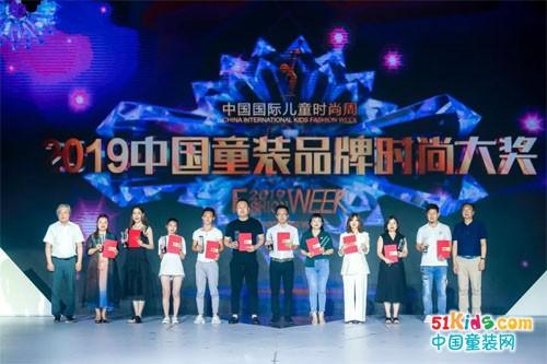 """中国·琦瑞德泽(瑞牌)荣获""""中国童装品牌时尚大奖""""!"""