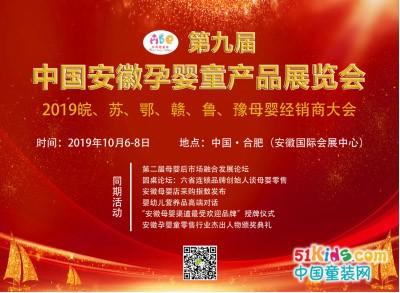 上海婴童展后,数千位母婴经销商报名安徽婴童展