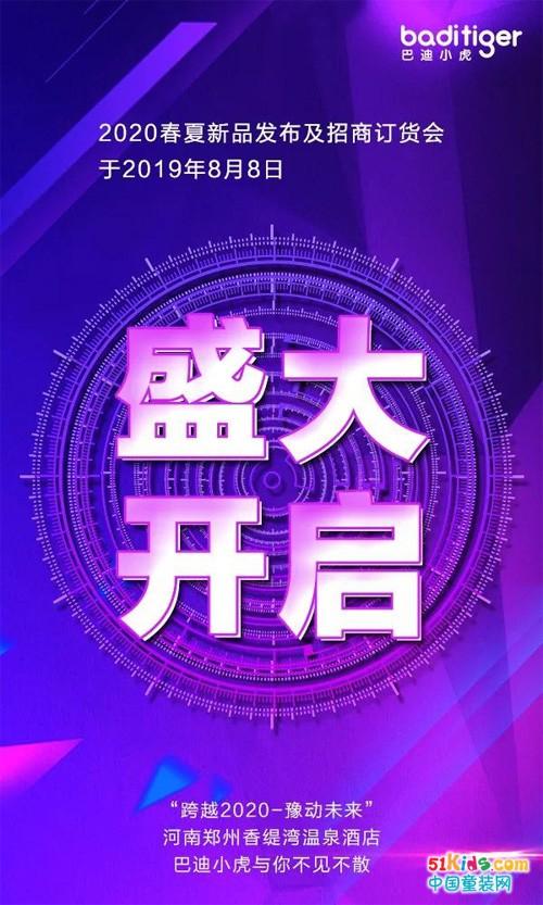 爱·无限|巴迪小虎2020春夏新品发布及招商订货会预告