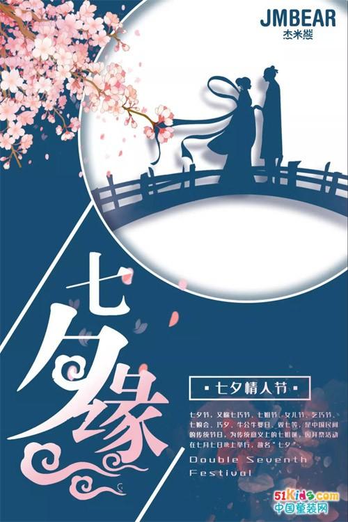 浪漫七夕节:你是今日男主角
