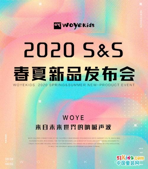 来自未来世界的呐喊声波——WOYE喔也2020春夏新品发布会