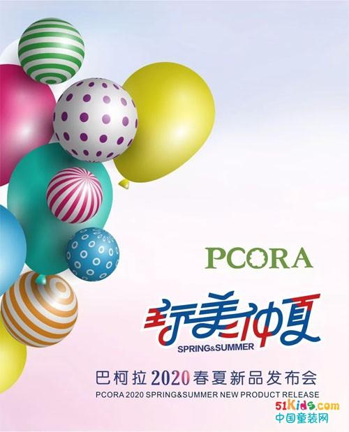 玩美仲夏丨巴柯拉2020春夏新品發布會