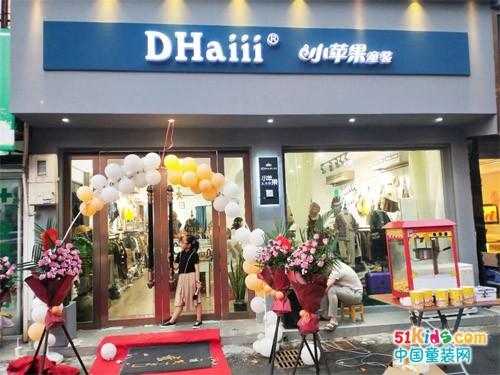 DHAiii童装鳌江专卖店&小苹果童装6周年庆&新店开业