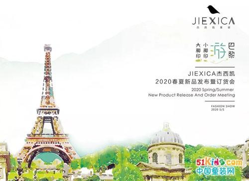 杰西凯JIEXICA 2020春夏新品发布会进行时