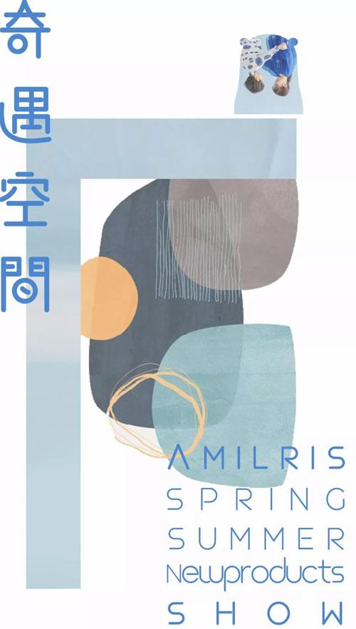 安米莉2020S/S「奇遇空間」發布會預告
