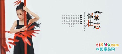"""JOJO时尚童装2020""""少儿中国说""""之""""韶华壮志""""春夏新品发布会完美收官!"""