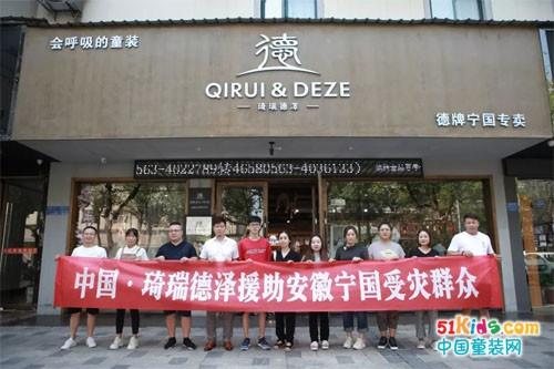 中国·琦瑞德泽援助安徽宁国受灾群众