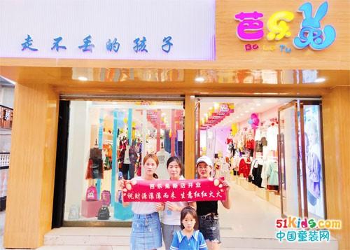 【喜讯】刘氏姐妹花56平米的芭乐兔童装加盟店即将火爆开业