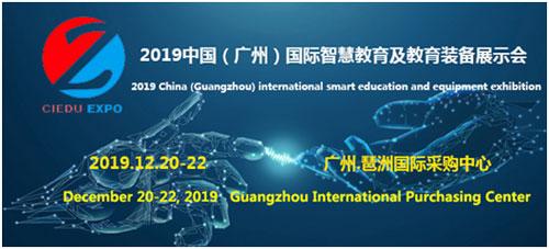 2019第十二届广州国际智慧教育装备展,开启华南教育新篇章