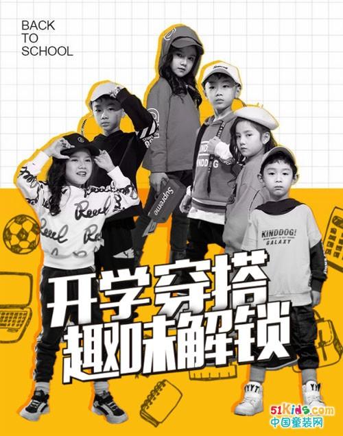 开学季丨潮童穿搭法则已上线,天生出彩不怕PK!