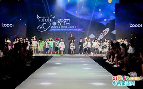 梦的密码 | 淘帝2020春夏新品发布会圆满落幕