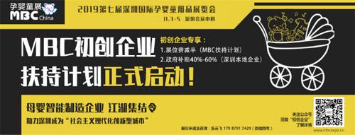 """0元参展不是梦!MBC深圳孕婴童展""""母婴初创企业扶持计划""""正式启动!"""