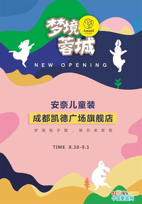 成都、杭州、沈阳三店齐开丨兔子窝焕新亮相