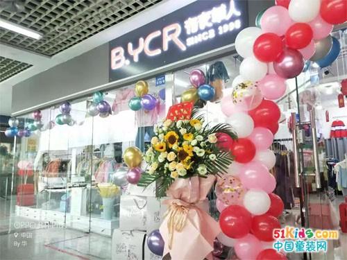 B.YCR布衣草人山东&贵阳全新形象店盛大开业!