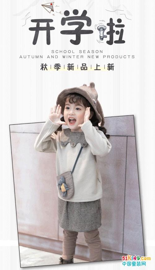 新学期新目标丨米果童装与您的宝贝一起喜迎开学季!