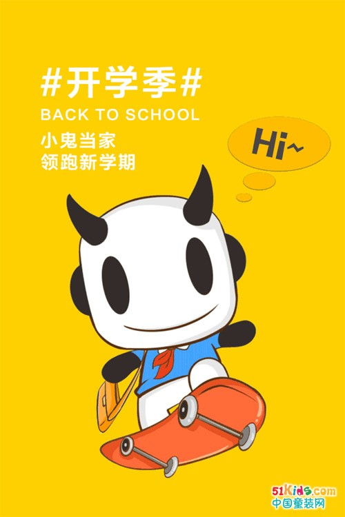 缤纷开学季,领跑新学期!小鬼当家×致敬背包里的梦想