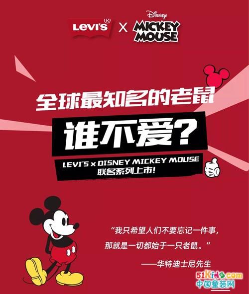 全球最知名的老鼠,谁不爱?LEVI'S x DISNEY MICKEY MOUSE联名系列上市!