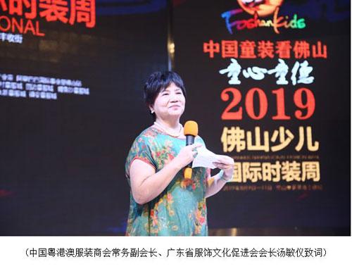 """2019佛山少儿国际时装周解读""""品质童装 佛山智造"""""""