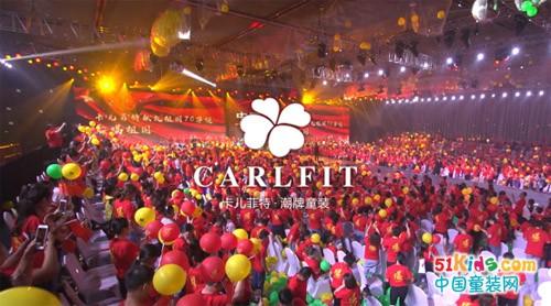 CARLFIT20春夏新品发布,凝民族精神,献礼祖国70华诞