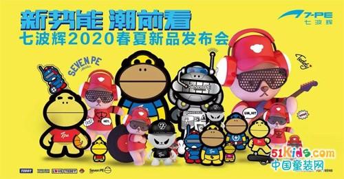 新势能,潮前看丨七波辉2020新品发布会圆满收官!