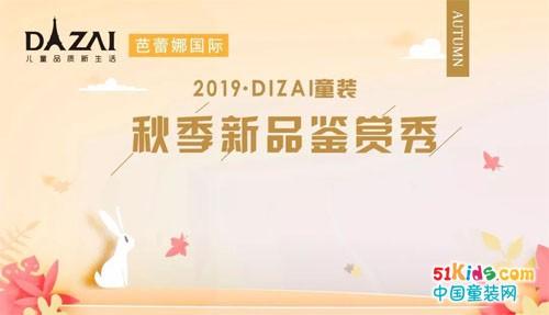 DIZAI龙华百佳华秋季新品鉴赏秀,童领今秋流行新风尚!