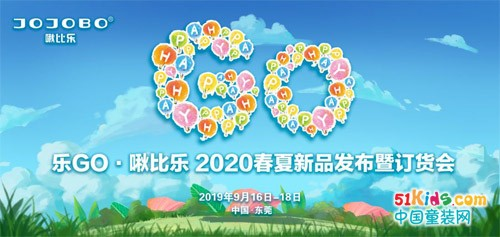乐GO.啾比乐2020春夏新品发布会圆满结束!