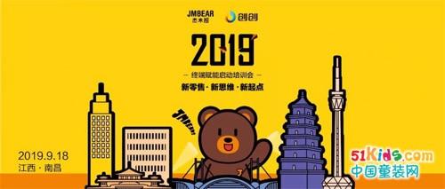 杰米熊营销赋能首场启动培训会——江西站完美收官!