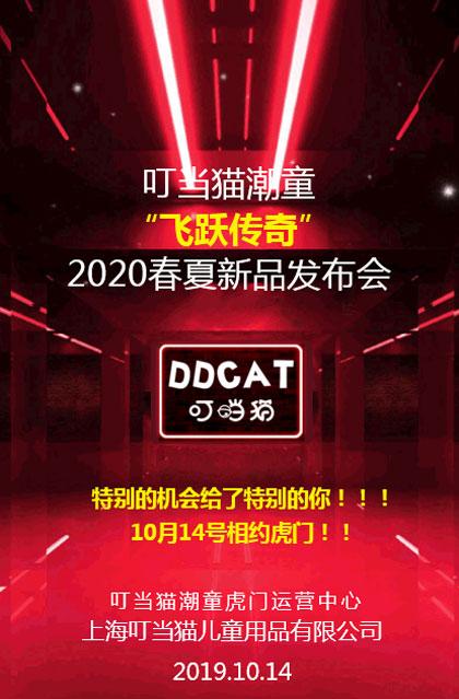 """叮当猫潮童2020""""飞跃传奇""""春夏新品发布会!"""