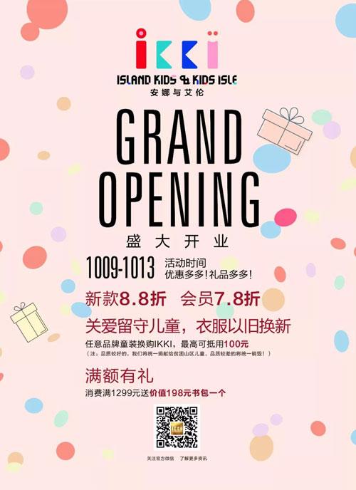 IKKI重庆新世纪百货—世纪新都店盛大开幕!
