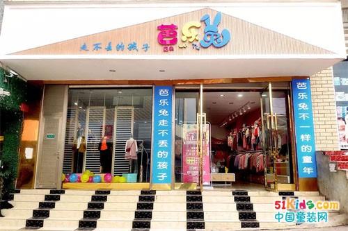 恭喜芭乐兔再添新店,杨女士社区加盟店即将盛大开业!