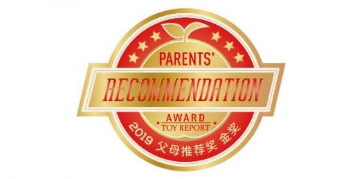 中国首届玩具报告父母推荐大奖即将亮相2019上海玩具