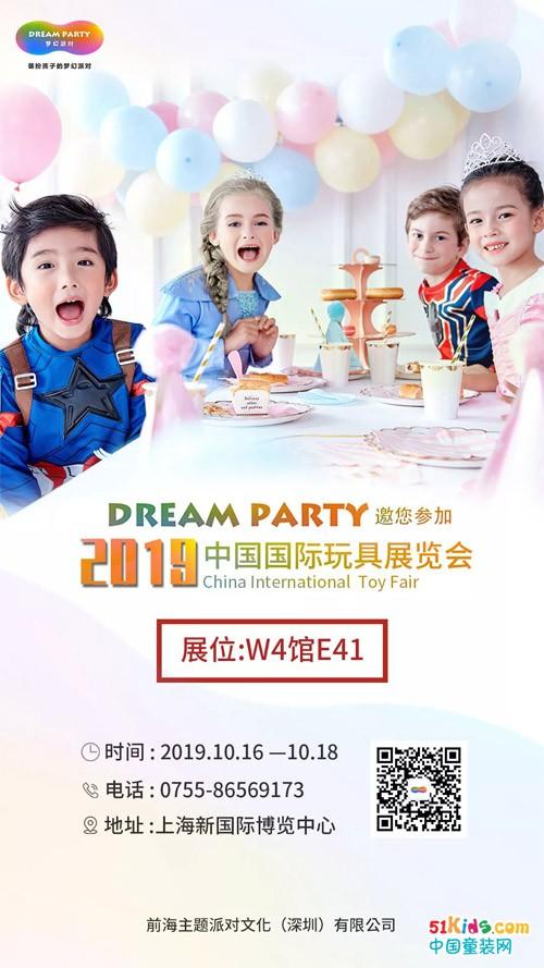 10月16号,Dream Party再次带你玩转中国国际玩具展!