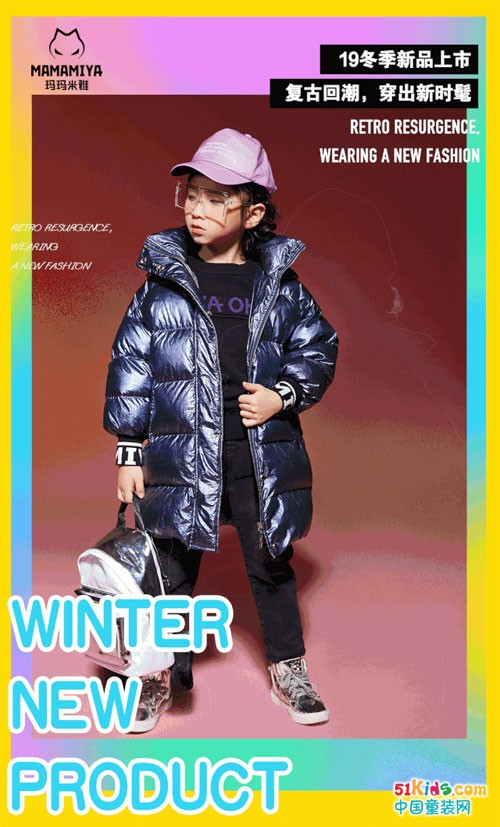 玛玛米雅2019冬季新品上市,复古回潮,穿出新时髦!