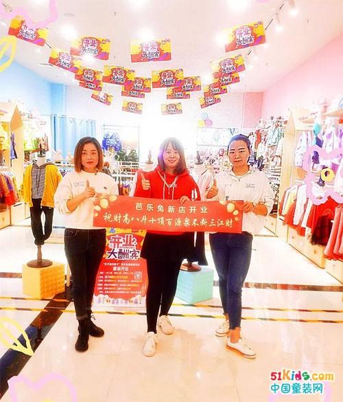 恭喜楊女士、李女士合資芭樂兔專賣店開業大吉!
