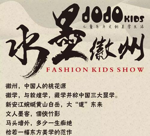 中国国际时装周 JOJO童装《水墨徽州》2020年发布会
