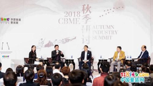 2019 CBME 秋季研讨会——聚焦新家庭经济黄金时代的开始