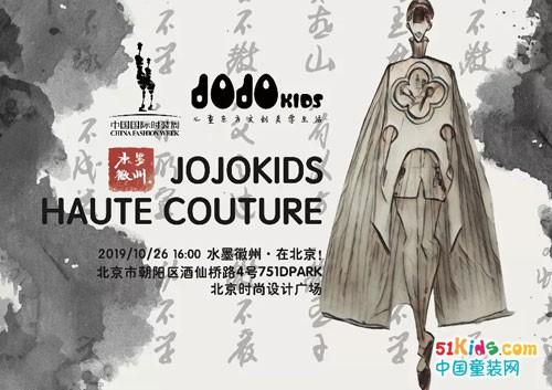 中国国际时装周 JOJO KIDS《水墨徽州》2020年发布会