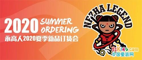 国潮势起丨永高人2020夏季新品订货会盛大开启!