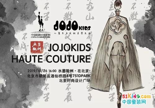 中国国际时装周 JOJOKIDS《水墨徽州》精彩回顾
