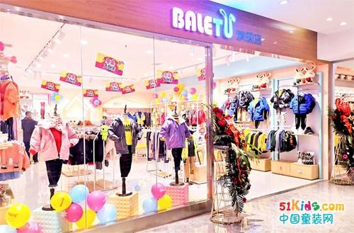 热烈庆祝芭乐兔童装常女士加盟店开业大吉!