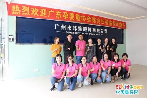 热烈欢迎广东孕婴童协会陈会长莅临卡贝鱼公司参观指导!